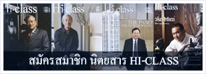 hi-class , magazine , high society , hiso , executive , politician , thailand , artist , leader , celebrity