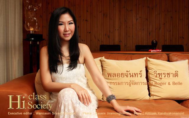Ploychan Vithoonchat_พลอยจันทร์ วิฑูรชาติ_Hi-class society_Thailand Diva_cover