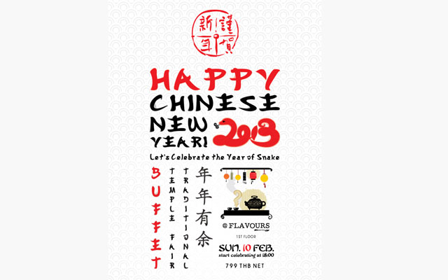 Chinese-New Year_Rembrandt