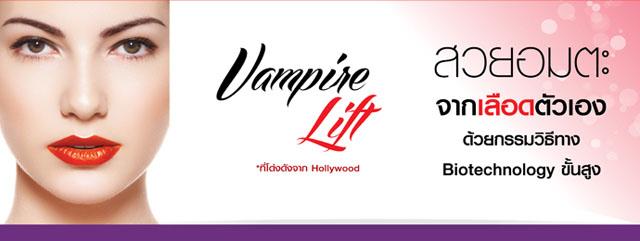 BrannerImTH_webapex vampire2