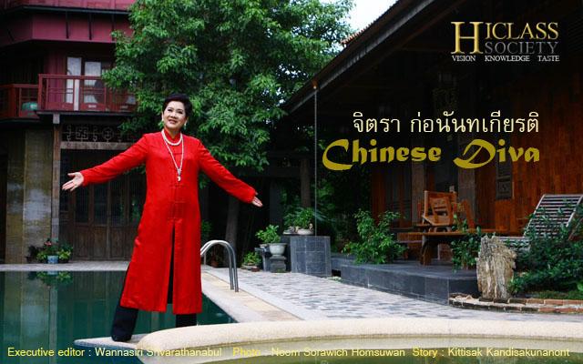 จิตรา ก่อนันทเกียรติ Thailand Diva Cover