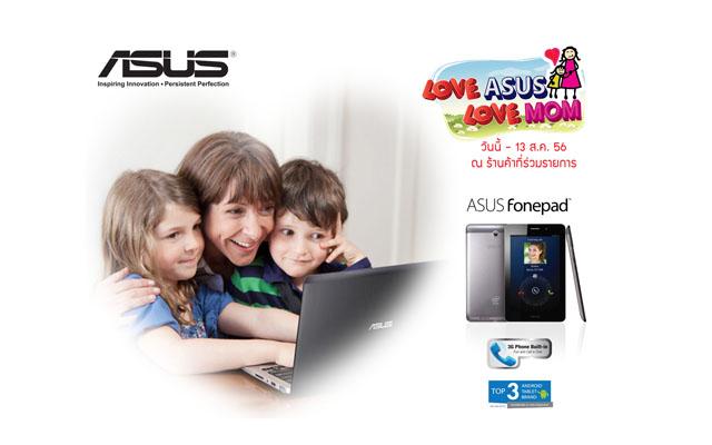 Final_Love ASUS Love Mom