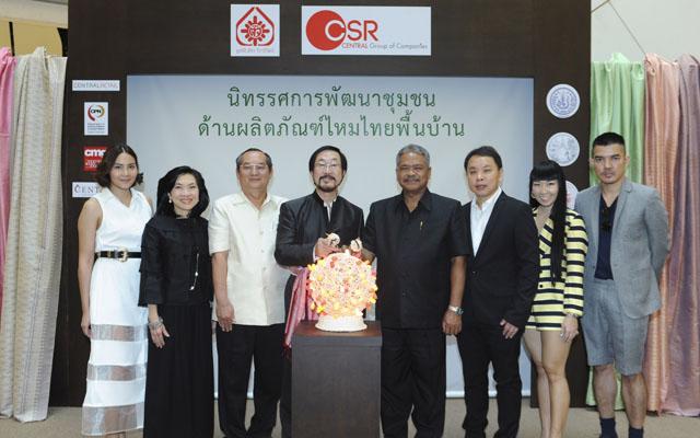 CSR โครงการพัฒนาผ้าไหมไทย ถ่ายทอดองค์ความรู้ ส่งเสริมรายได้สู่ชุมชน