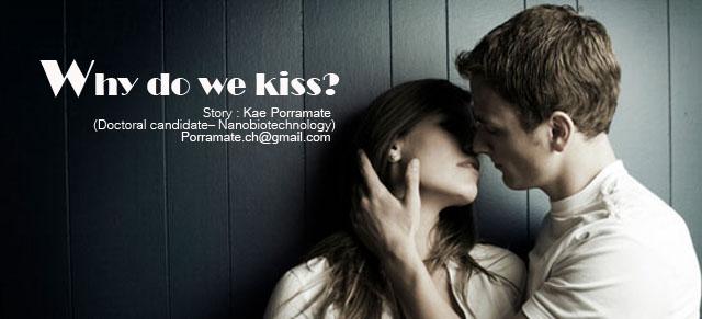 Porramate Chumyim kiss