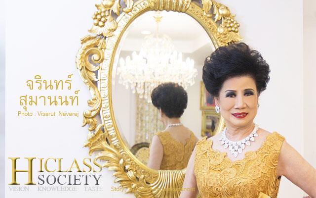 จรินทร์ สุมานนท์_Thailand Diva_Hi-Class Society_Cover