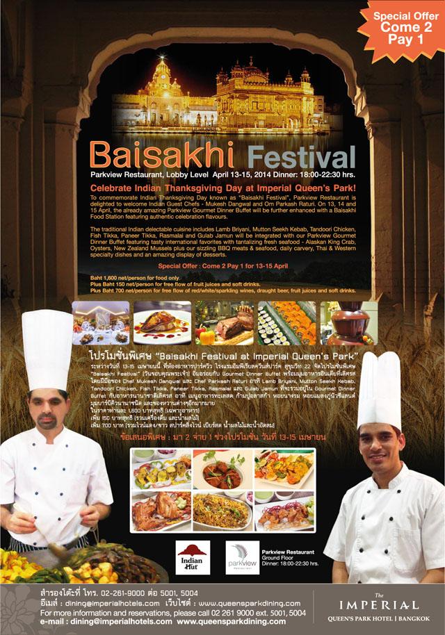 """โปรโมชั่นพิเศษ """"Baisakhi Festival at Imperial Queen's Park"""""""