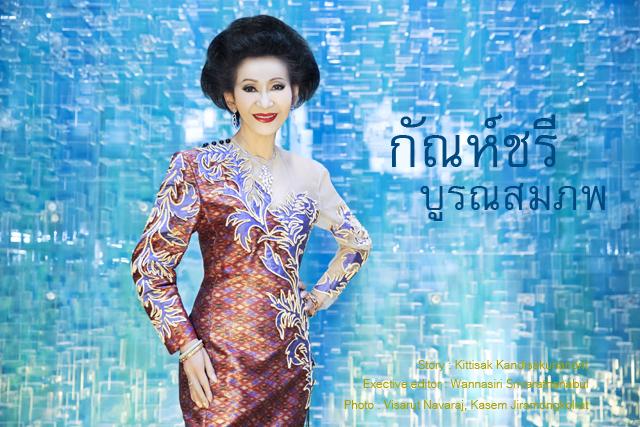 Thailand Diva_กัณห์ชรี บูรณสมภพ_Hi-Class Society