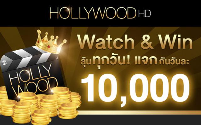 Watch&Win_HollywoodMovieHD