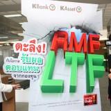 LTF-RMF กสิกรไทย