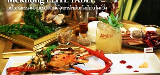 """แม่โขง รังสรรค์ดินเนอร์สุดพิเศษ """"แม่โขง อีลิท เทเบิล"""" (Mekhong ELITE TABLE) ยกระดับการรับประทานอาหารไทยให้เป็นไฟน์ ไดน์นิ่ง"""
