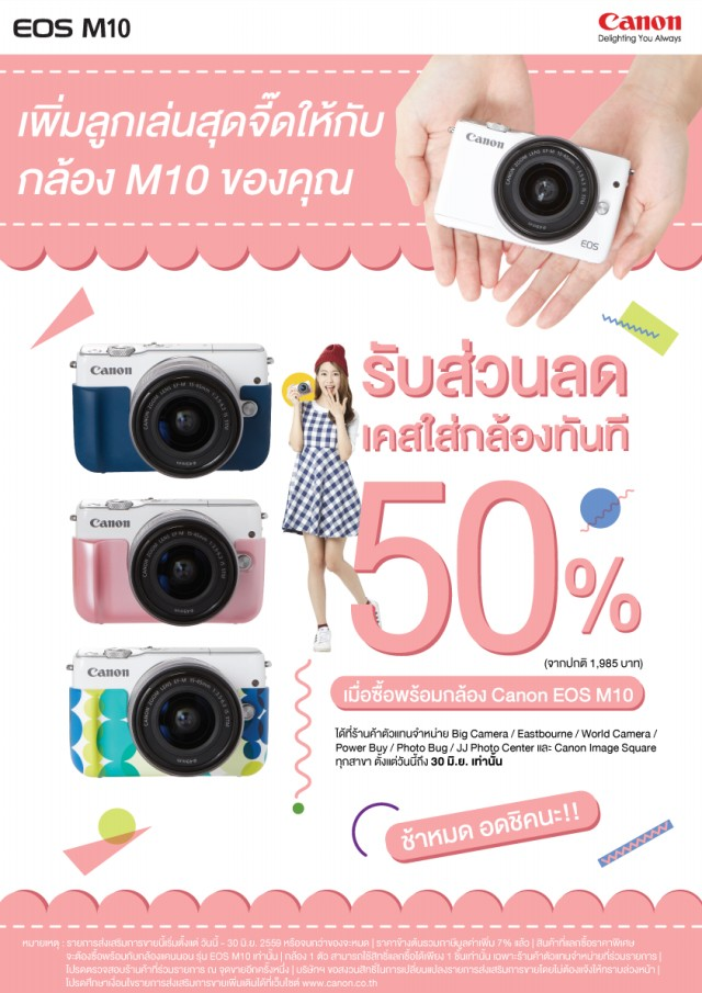 Canon_Promotion_Poster_M10