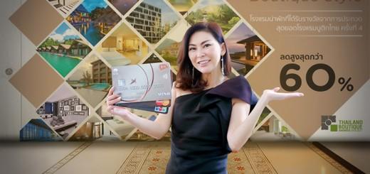 เคทีซี-มอบสิทธิพิเศษ-ณ-โรงแรมที่ได้รับรางวัล-TBA-4--(1)