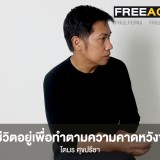 cover-freeager-tomorn